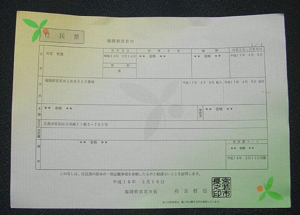 ここには住民票の画像があります。 中古新規なので登録関係は新車の登録と同等の処理が必要です。「住